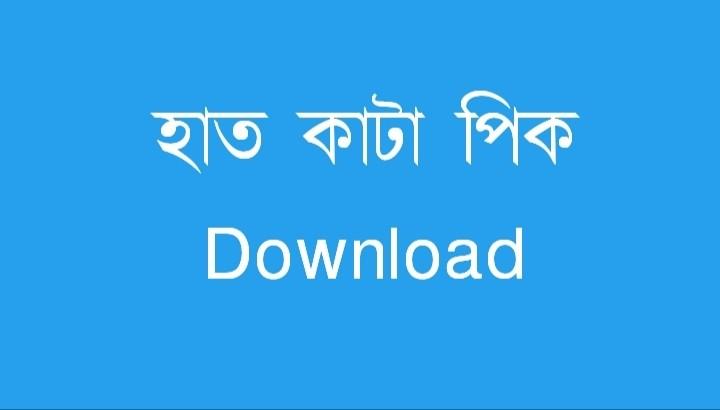 হাত কাটা পিক Download