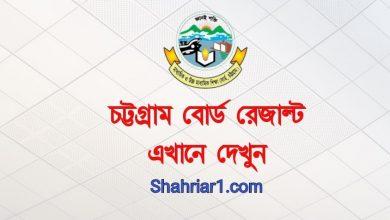 চট্টগ্রাম বোর্ড এইচএসসি রেজাল্ট মার্কশিট সহ 2020 ডাউনলোডের নিয়ম