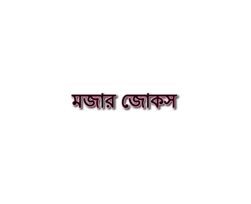 মজার জোকস ২০২১ ও নতুন বাংলা হাসির কৌতুক, কবিতা ও পিক ডাউনলোড